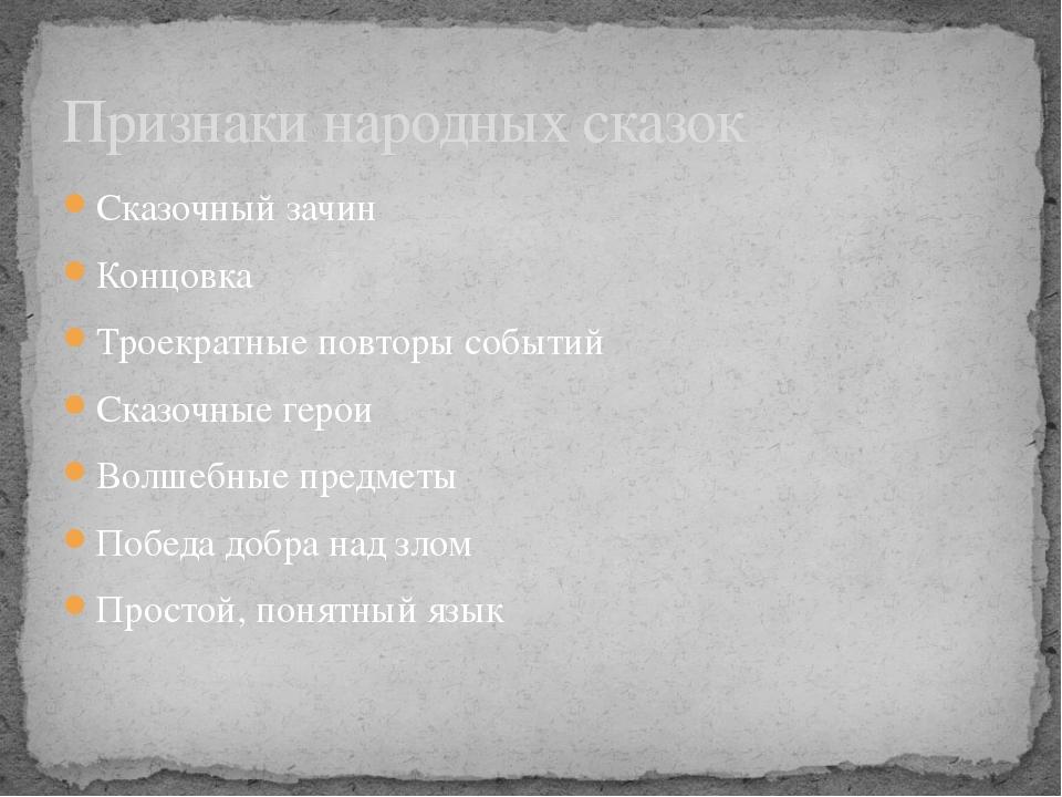 Сказочный зачин Концовка Троекратные повторы событий Сказочные герои Волшебны...