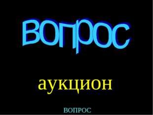 аукцион ВОПРОС