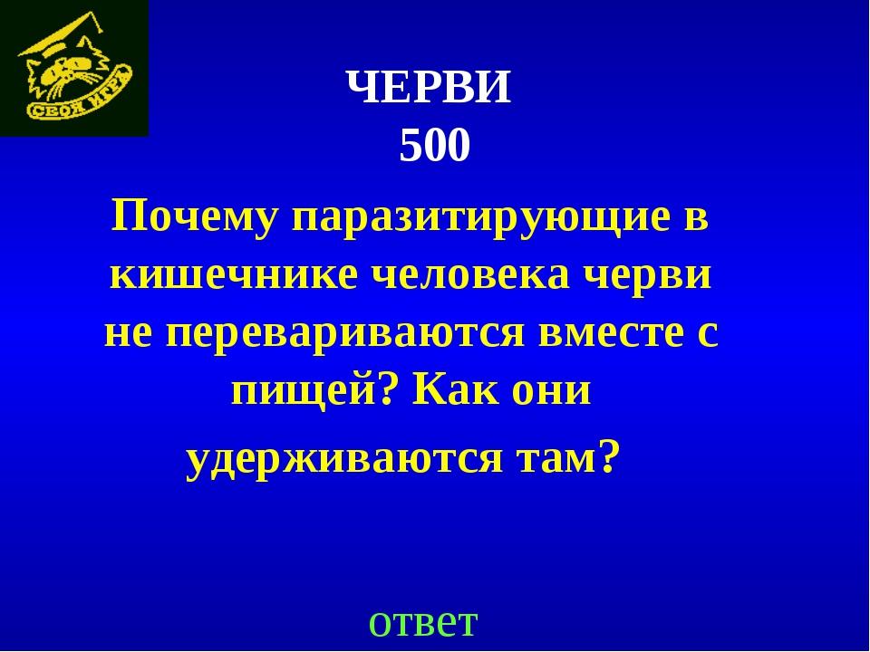 ЧЕРВИ 500 Почему паразитирующие в кишечнике человека черви не перевариваются...