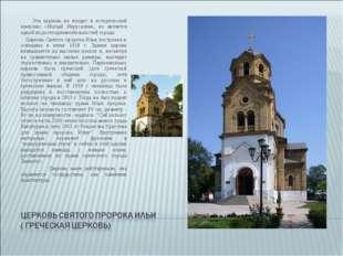 Эта церковь не входит в исторический комплекс «Малый Иерусалим», но является