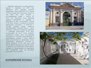 Маршрут начинается от храма древнего народа — караимов. До 1920 года Евпатор
