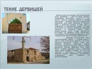 Ворота ведут на площадь, где расположено текие дервишей — один из самых древ