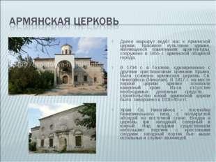 Далее маршрут ведёт нас к Армянской церкви. Красивое культовое здание, являющ
