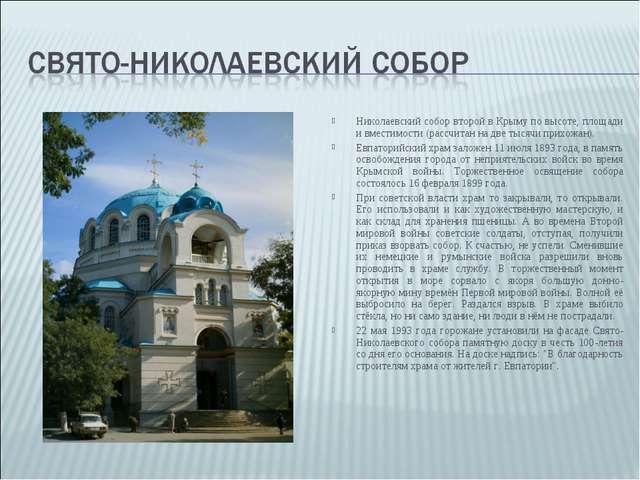 Николаевский собор второй в Крыму по высоте, площади и вместимости (рассчитан...