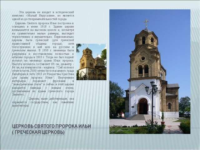 Эта церковь не входит в исторический комплекс «Малый Иерусалим», но является...
