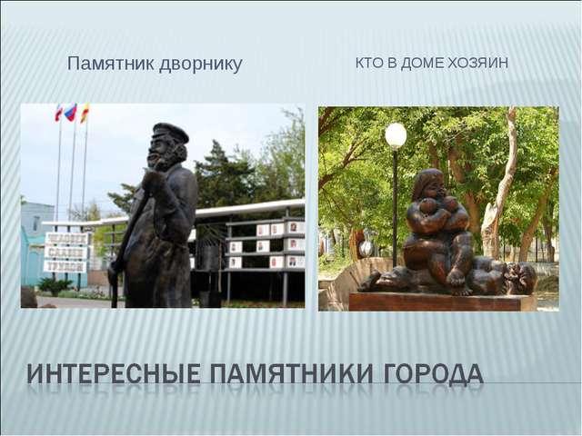 Памятник дворнику КТО В ДОМЕ ХОЗЯИН
