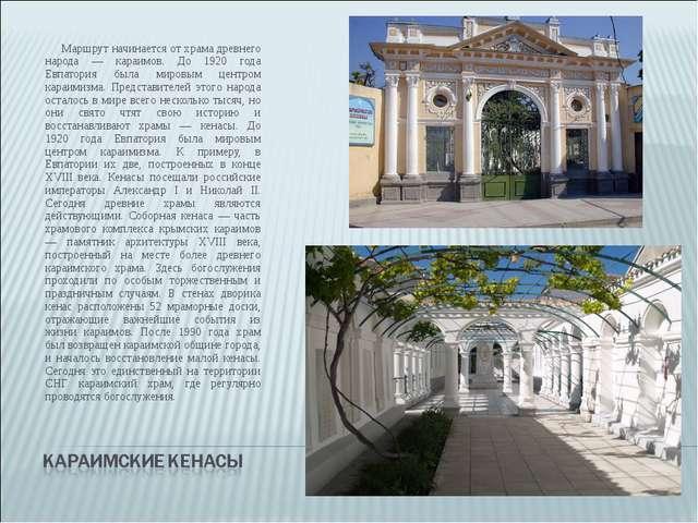 Маршрут начинается от храма древнего народа — караимов. До 1920 года Евпатор...