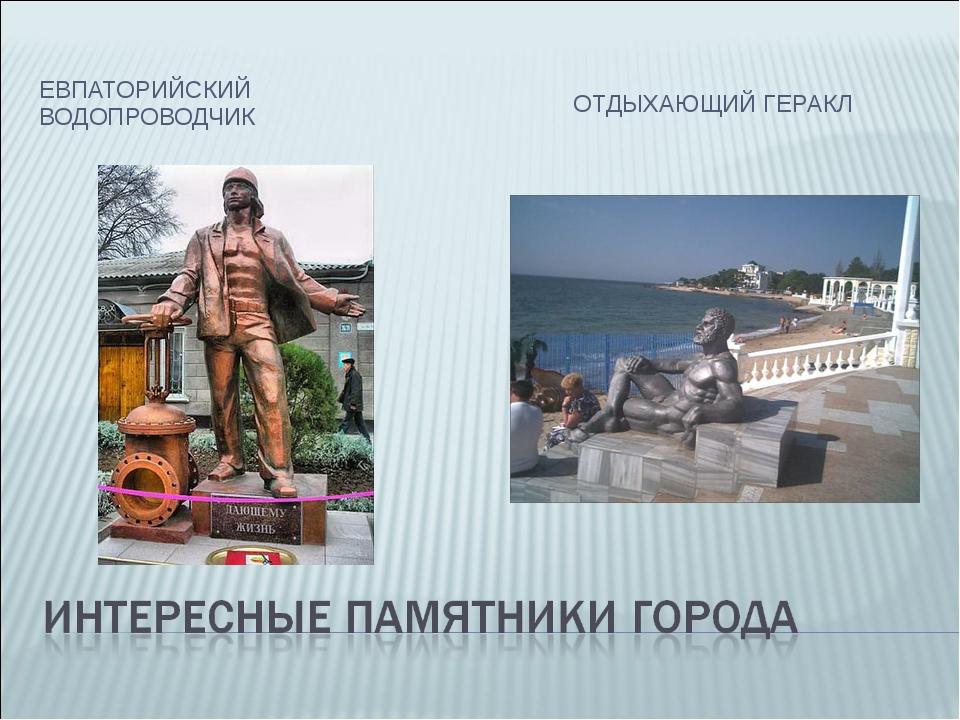 ЕВПАТОРИЙСКИЙ ВОДОПРОВОДЧИК ОТДЫХАЮЩИЙ ГЕРАКЛ