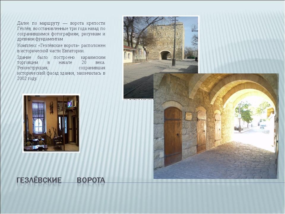 Далее по маршруту — ворота крепости Гёзлёв, восстановленные три года назад по...