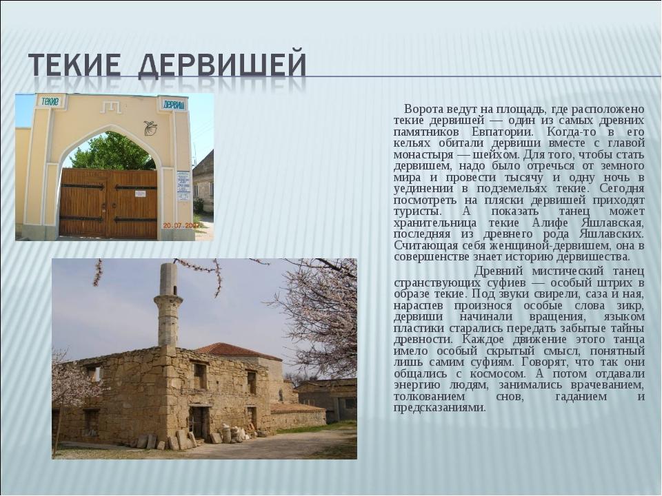 Ворота ведут на площадь, где расположено текие дервишей — один из самых древ...
