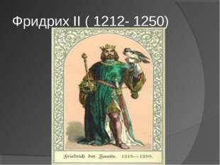 Фридрих II ( 1212- 1250)