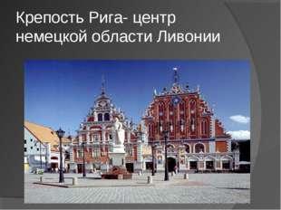Крепость Рига- центр немецкой области Ливонии