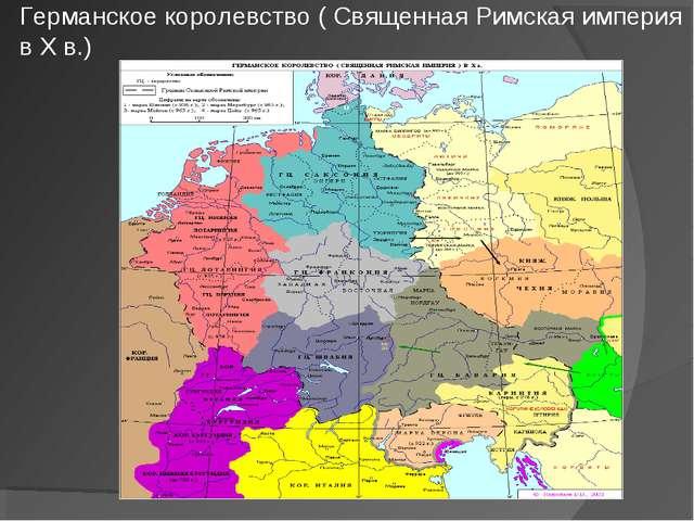 Германское королевство ( Священная Римская империя в X в.)