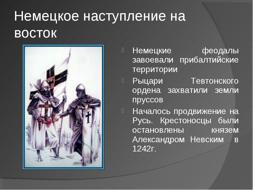 Немецкое наступление на восток Немецкие феодалы завоевали прибалтийские терри...