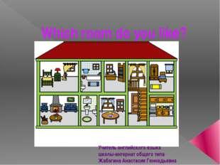 Which room do you like? Учитель английского языка школы-интернат общего типа