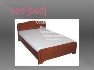 bed [bed]