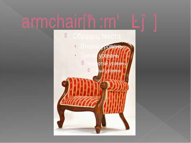 armchair[ɑ:m'ʧɛə]