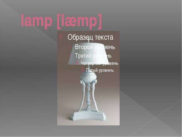 lamp [læmp]