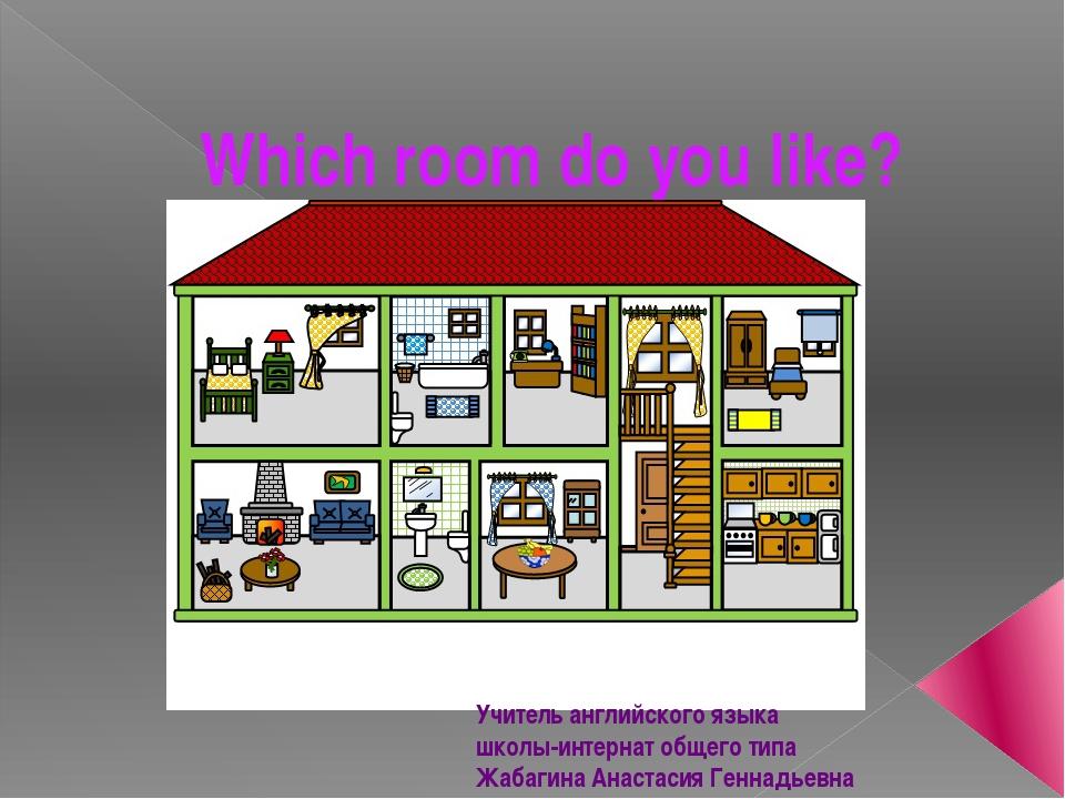 Which room do you like? Учитель английского языка школы-интернат общего типа...