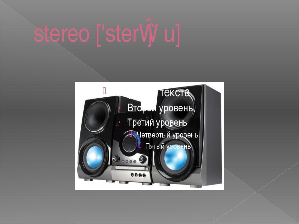 stereo ['sterɪəu]