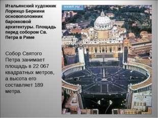 Итальянский художник Лоренцо Бернини основоположник барокковой архитектуры. П