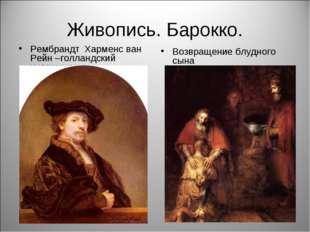 Живопись. Барокко. Рембрандт Харменс ван Рейн –голландский художник Возвращен