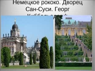 Немецкое рококо. Дворец Сан-Суси. Георг Киббельедорф