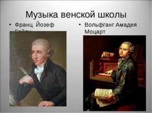 Музыка венской школы Франц Йозеф Гайдн Вольфганг Амадея Моцарт