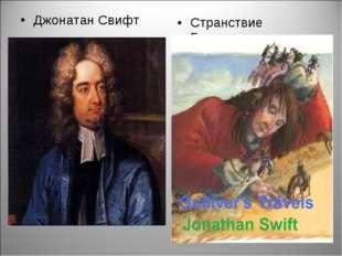 Джонатан Свифт Странствие Гулливера
