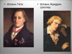 Иоганн Гёте Иоганн Фридрих Шиллер