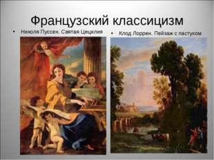 Французский классицизм Николя Пуссен. Святая Цецилия Клод Лоррен. Пейзаж с па