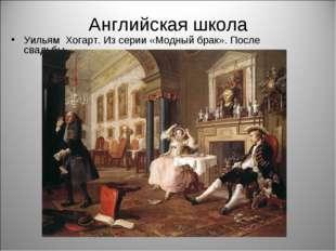 Английская школа Уильям Хогарт. Из серии «Модный брак». После свадьбы.