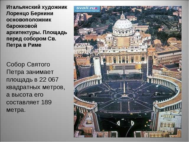 Итальянский художник Лоренцо Бернини основоположник барокковой архитектуры. П...