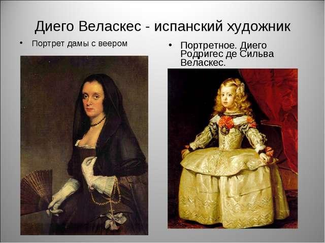 Диего Веласкес - испанский художник Портрет дамы с веером Портретное. Диего Р...