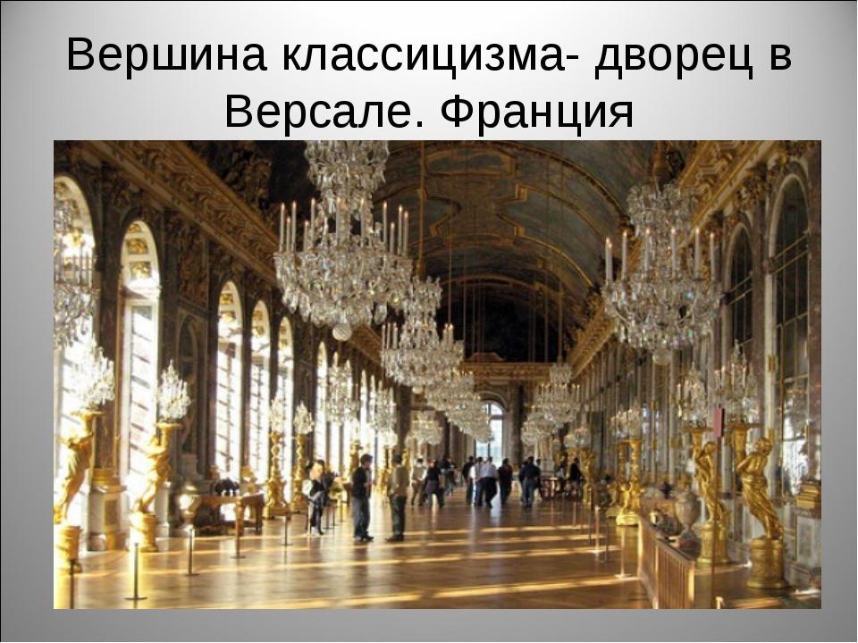 Вершина классицизма- дворец в Версале. Франция