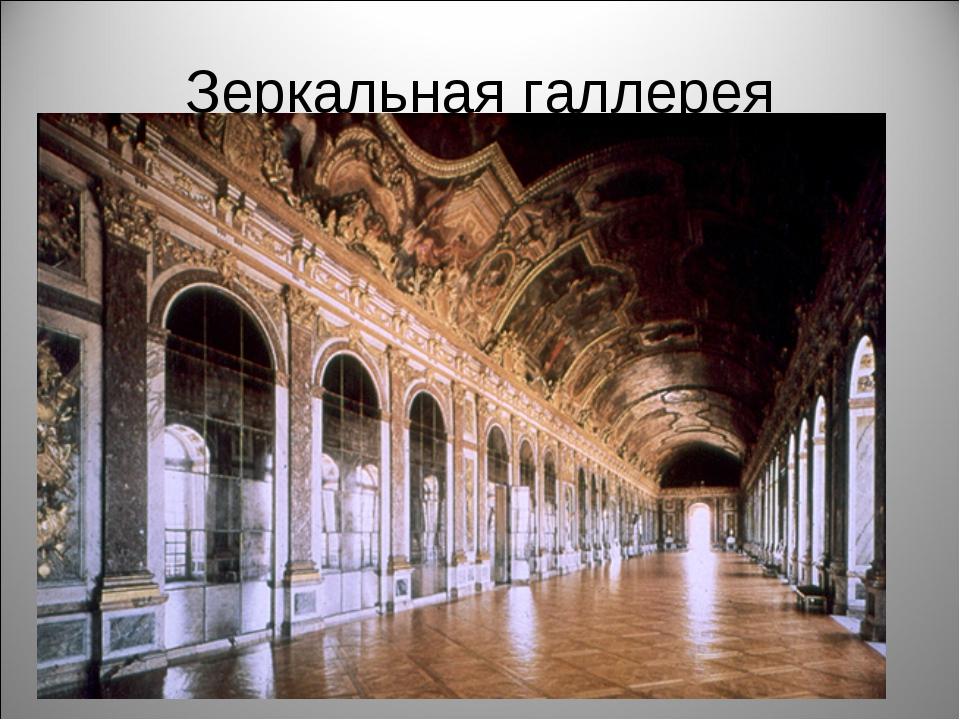 Зеркальная галлерея