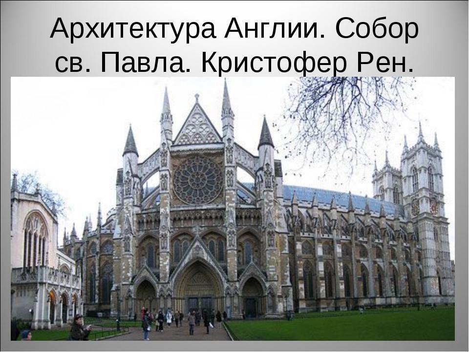 Архитектура Англии. Собор св. Павла. Кристофер Рен.