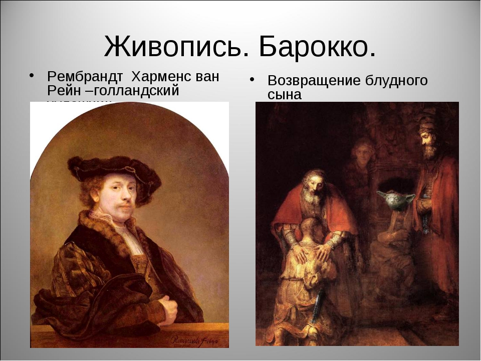 Живопись. Барокко. Рембрандт Харменс ван Рейн –голландский художник Возвращен...