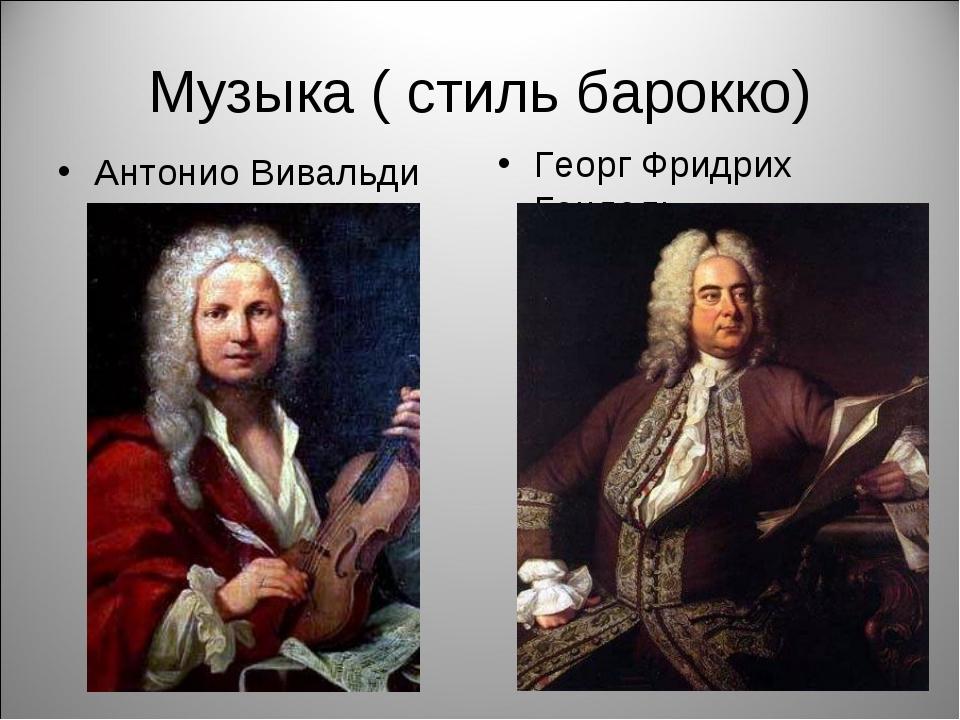 Музыка ( стиль барокко) Антонио Вивальди Георг Фридрих Гендель