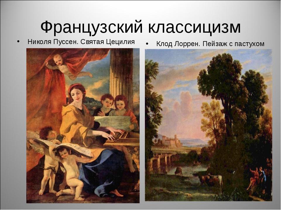 Французский классицизм Николя Пуссен. Святая Цецилия Клод Лоррен. Пейзаж с па...