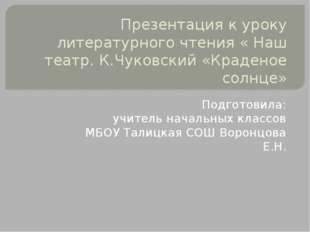 Презентация к уроку литературного чтения « Наш театр. К.Чуковский «Краденое с