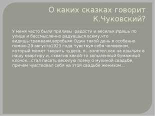 О каких сказках говорит К.Чуковский? У меня часто были приливы радости и весе