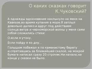 О каких сказках говорит К.Чуковский? А однажды вдохновение нахлынуло на меня