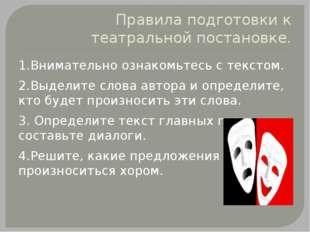 Правила подготовки к театральной постановке. 1.Внимательно ознакомьтесь с тек