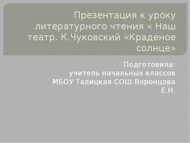 Презентация к уроку литературного чтения « Наш театр. К.Чуковский «Краденое с...