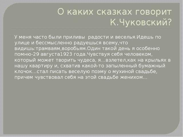 О каких сказках говорит К.Чуковский? У меня часто были приливы радости и весе...