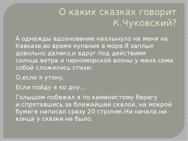 О каких сказках говорит К.Чуковский? А однажды вдохновение нахлынуло на меня...