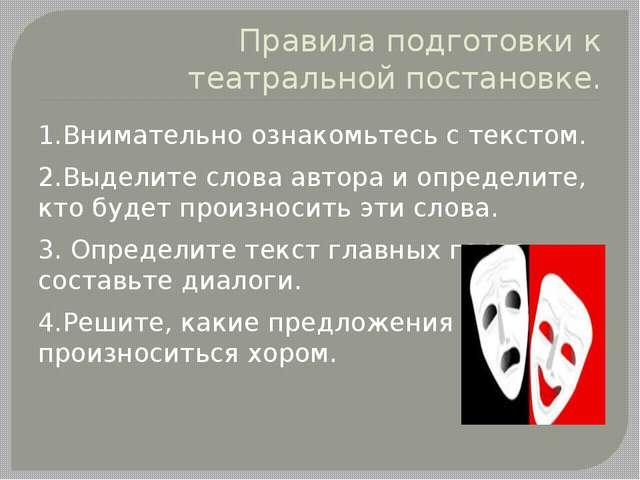 Правила подготовки к театральной постановке. 1.Внимательно ознакомьтесь с тек...