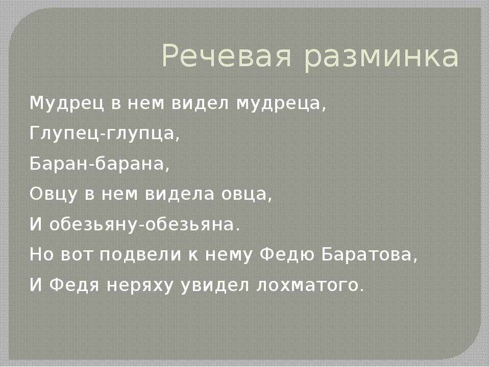 Речевая разминка Мудрец в нем видел мудреца, Глупец-глупца, Баран-барана, Овц...