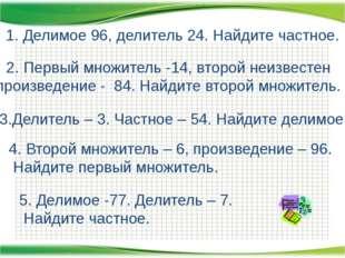 http://aida.ucoz.ru 1. Делимое 96, делитель 24. Найдите частное. 2. Первый м